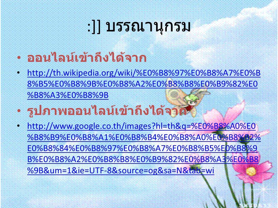 :]] บรรณานุกรม ออนไลน์เข้าถึงได้จาก รูปภาพออนไลน์เข้าถึงได้จาก